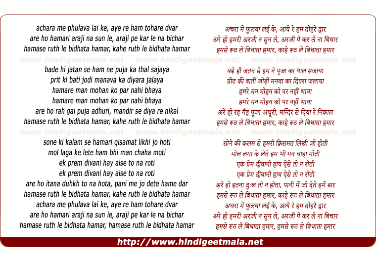 lyrics of song Acharaa Me Phulava Lai Ke