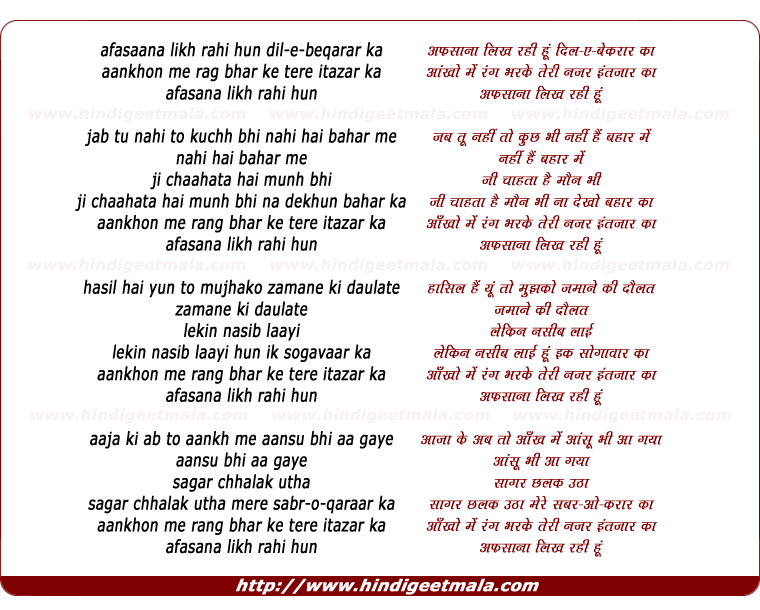 lyrics of song Afasaana Likh Rahi Hun