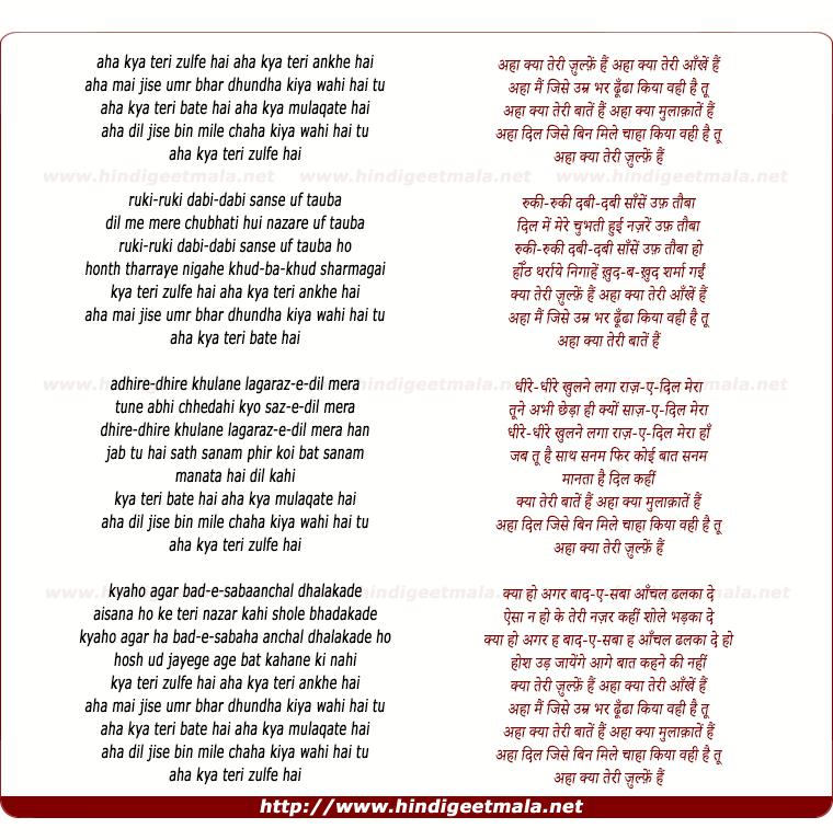 lyrics of song Ahaa Kyaa Teri Zulfen Hain Kyaa Teri Aankhen Hain