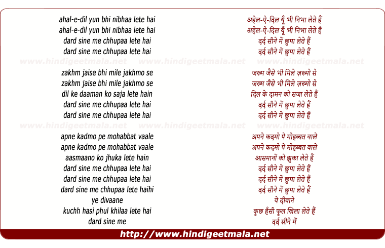 lyrics of song Ahal E Dil Yun Bhi Nibhaa Lete Hain