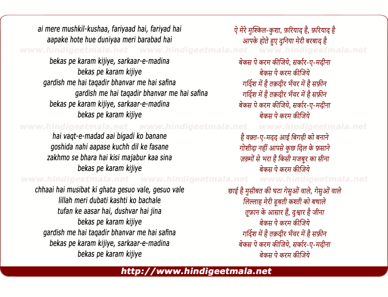 lyrics of song Ai Mere Mushkil Kushaa, Bekas Pe Karam Kijiye, Sarkaar-E-Madinaa