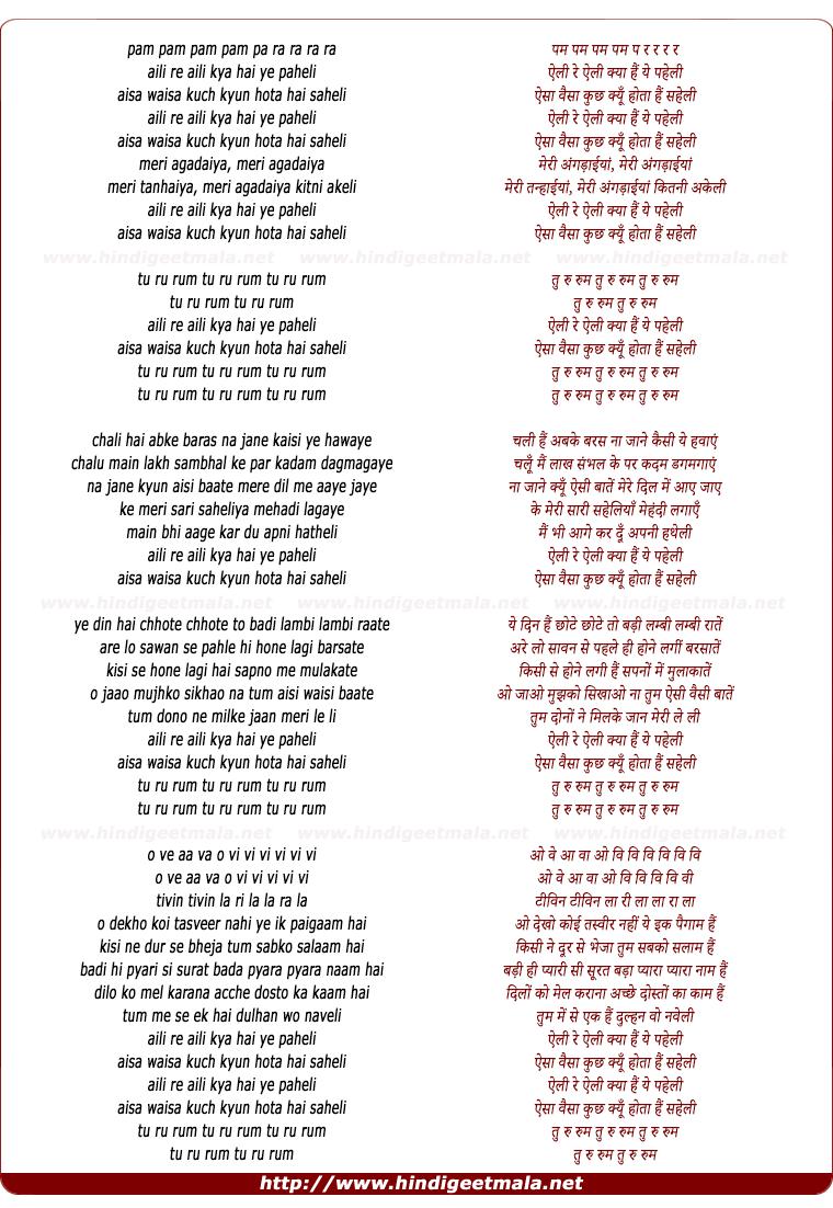 lyrics of song Aeli Re Aeli Kya Hai Ye Paheli