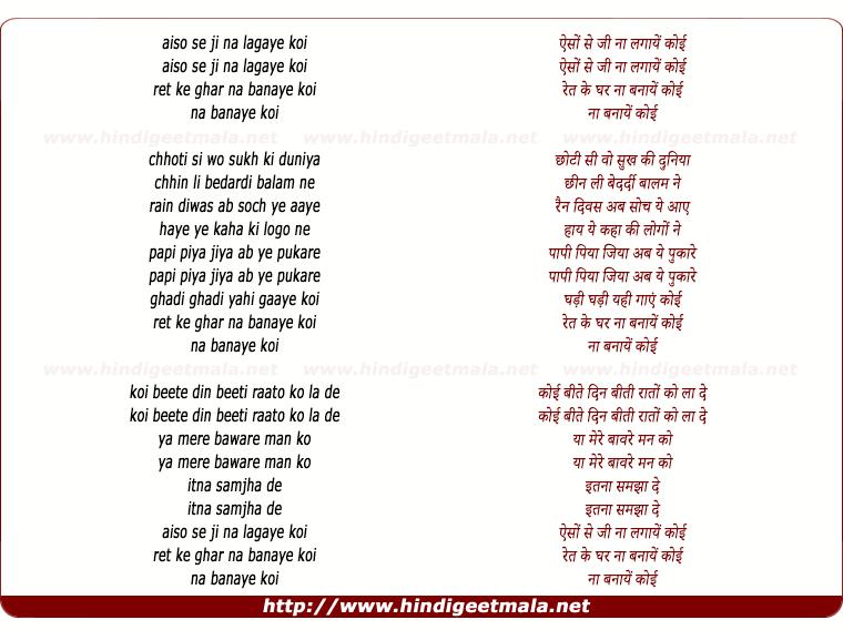 lyrics of song Aison Se Ji Na Lagaaye Koi