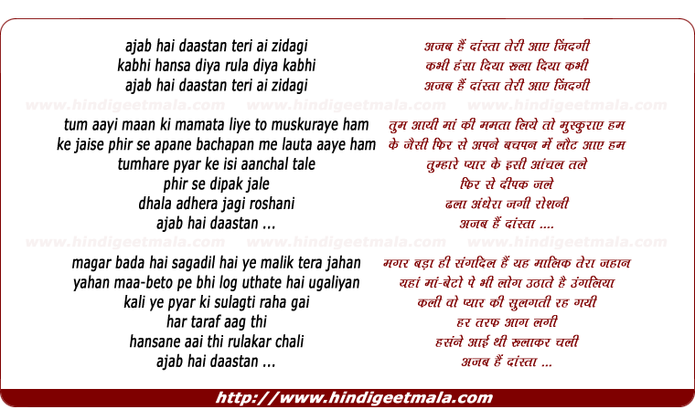 lyrics of song Ajab Hai Daastaan Teri Ae Zindagi