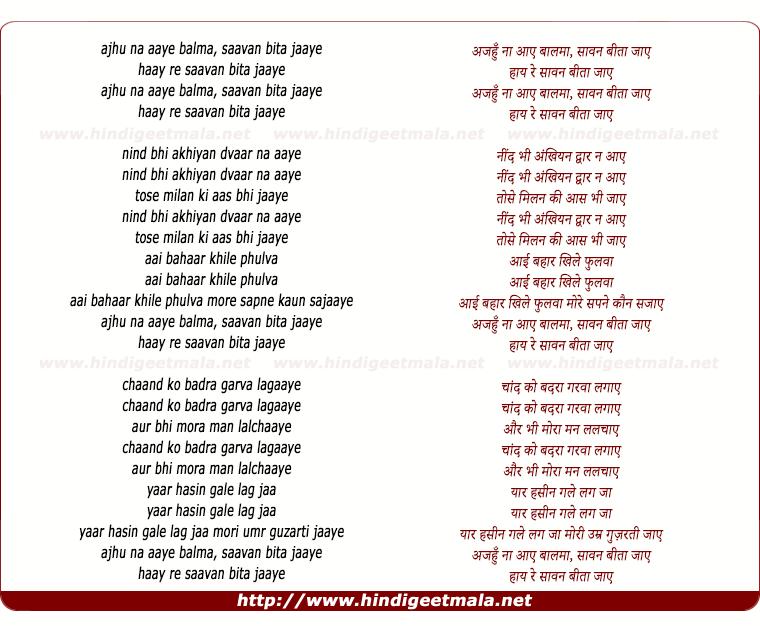 lyrics of song Ajahun Naa Aaye Baalamaa Saavan Bitaa Jaae