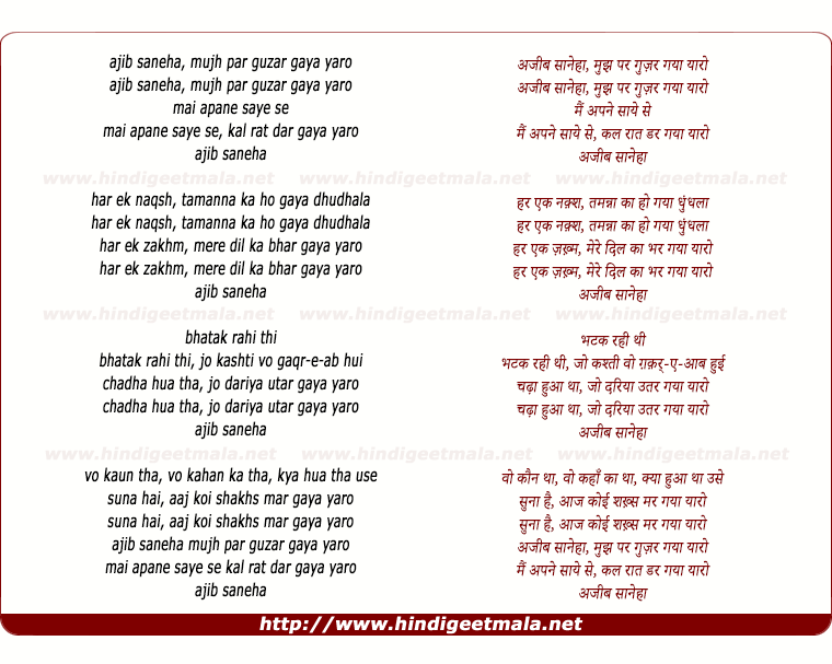 lyrics of song Ajib Saanehaa Mujh Par Guzar Gayaa Yaaro
