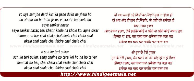 lyrics of song Akelaa Chal Chala Chal Fakir Chal Chala Chal