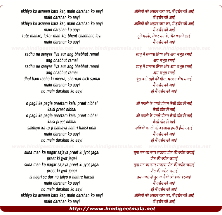 lyrics of song Akhiyon Ko Asnaan Kara Ke
