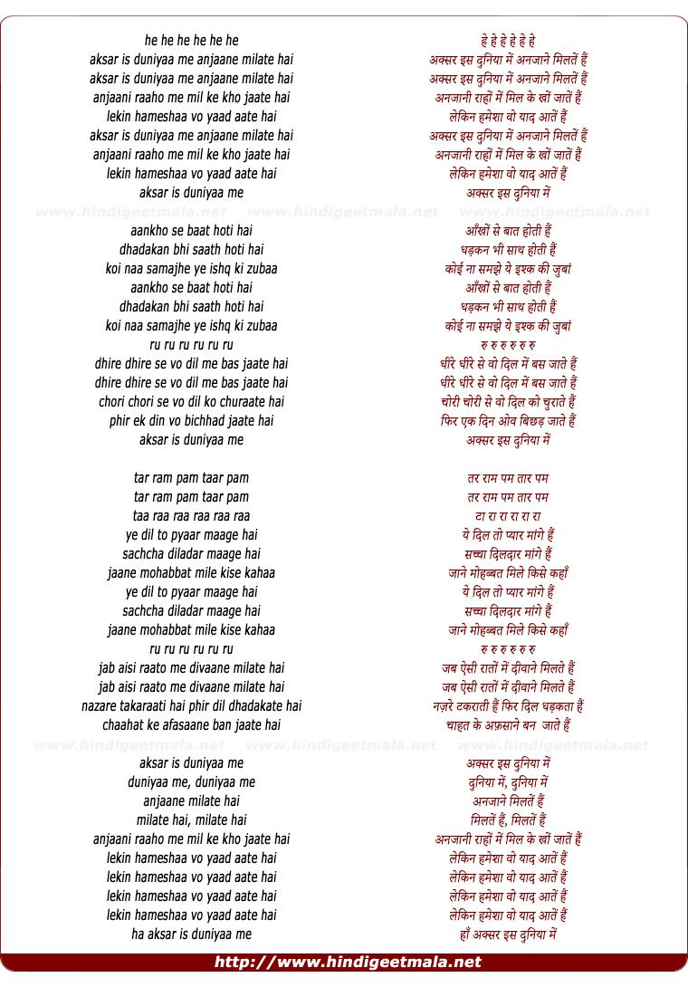 lyrics of song Aksar Is Duniyaa Men Anjaane Milate Hain