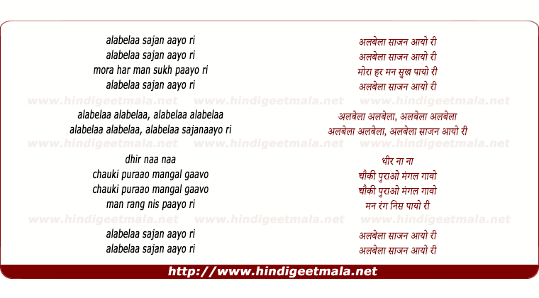 lyrics of song Alabelaa Sajan Aayo Ri