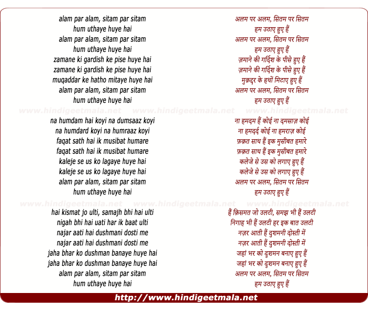 lyrics of song Alam Par Alam Sitam Par Sitam