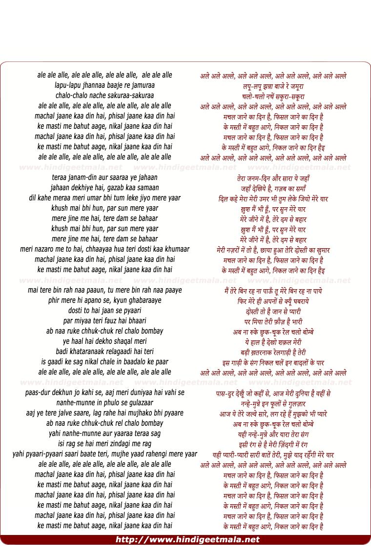 lyrics of song Machal Jane Ka Din Hai, Phisal Jane Ka Din Hai