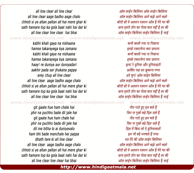 lyrics of song All Line Clear