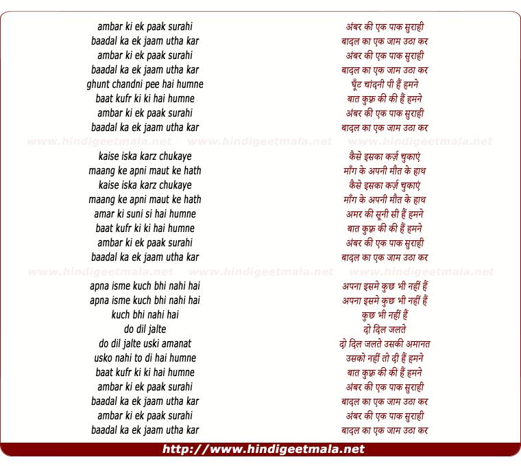 lyrics of song Ambar Ki Ek Paak Suraahi