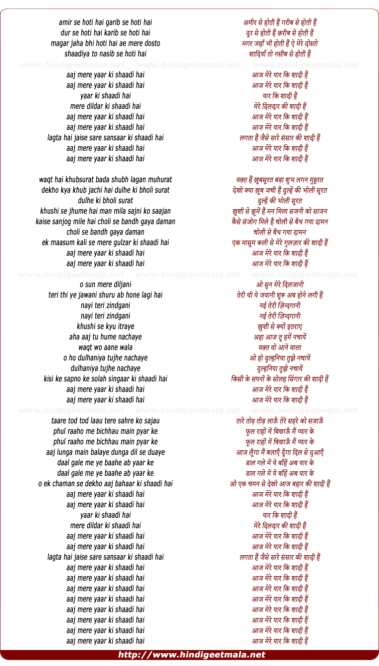 lyrics of song Amir Se Hoti Hai, Aaj Mere Yaar Ki Shaadi Hai