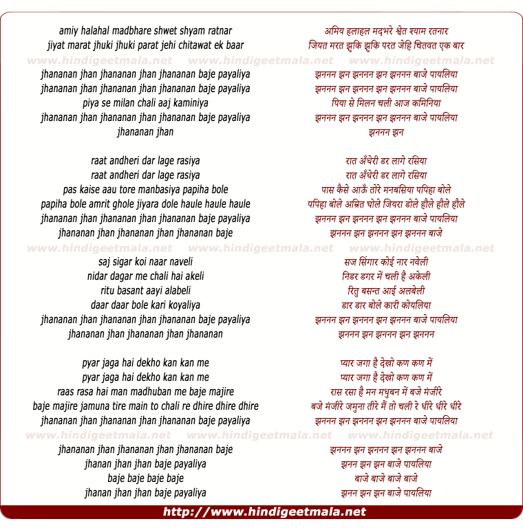 lyrics of song Amiy Halaahal Madabhare, Jhananan Baaje Paayaliyaa