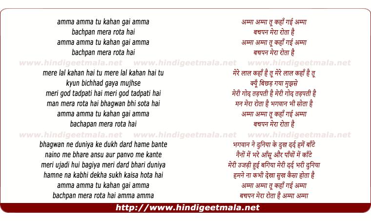 lyrics of song Amma Amma Tu Kaha Gai Amma