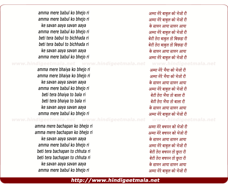 lyrics of song Amma Mere Babul Ko Bhejo Ri