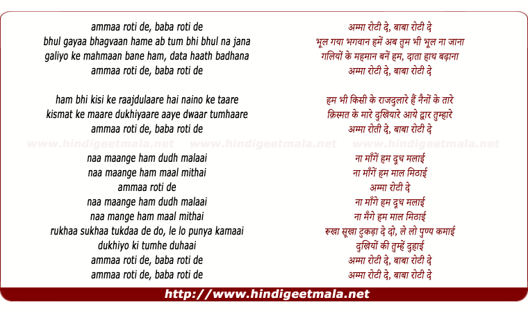 lyrics of song Ammaa Roti De, Baba Roti De