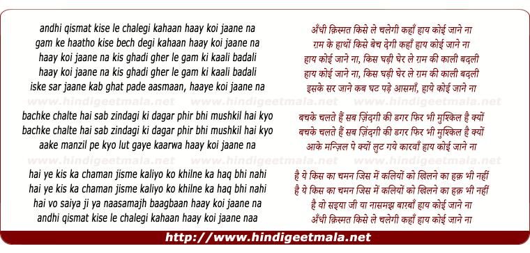 lyrics of song Andhi Qismat Kise Le Chalegi Kaha
