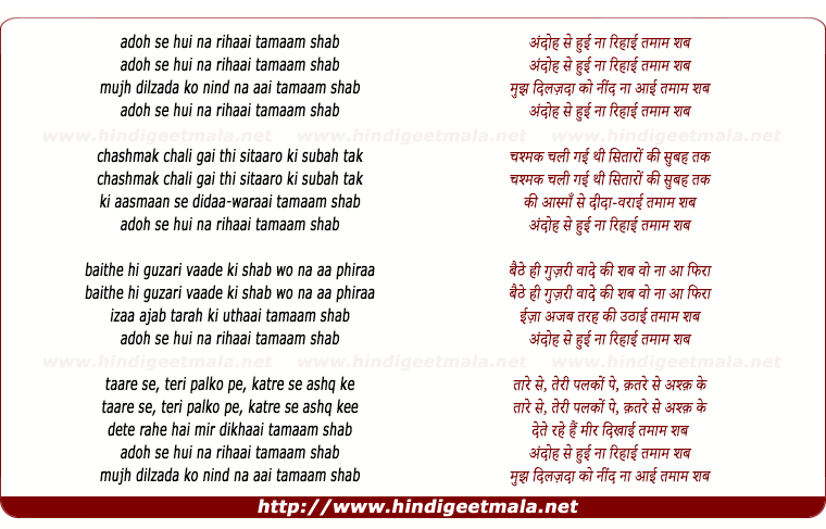 lyrics of song Andoh Se Hui Na Rihaai Tamaam Shab