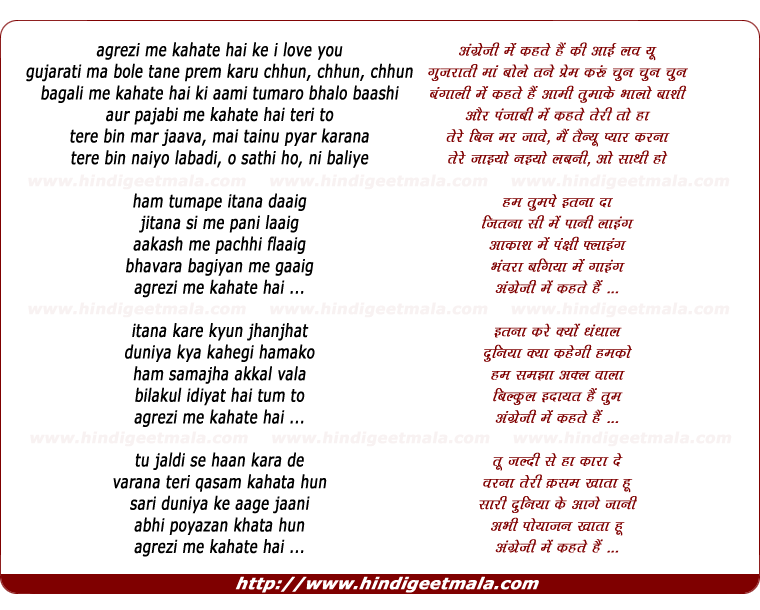 lyrics of song Angrezi Men Kahate Hain Ke I Love You