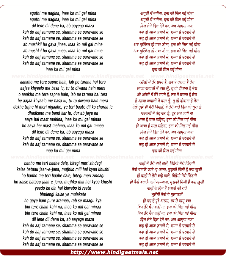 lyrics of song Anguthi Men Nagina Iina Ko Mil Gai Mina