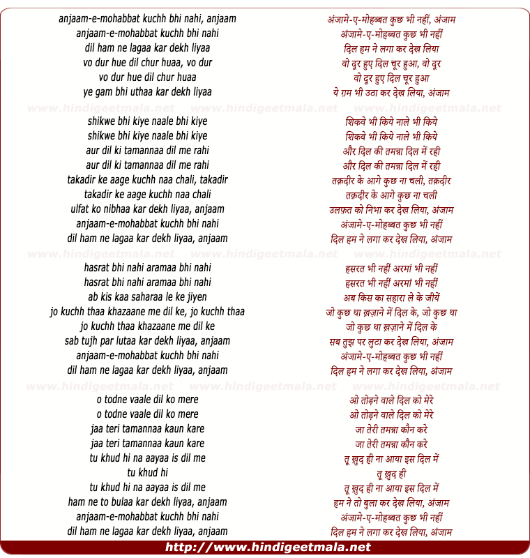 lyrics of song Anjaam E Muhabbat Kuchh Bhi Nahin
