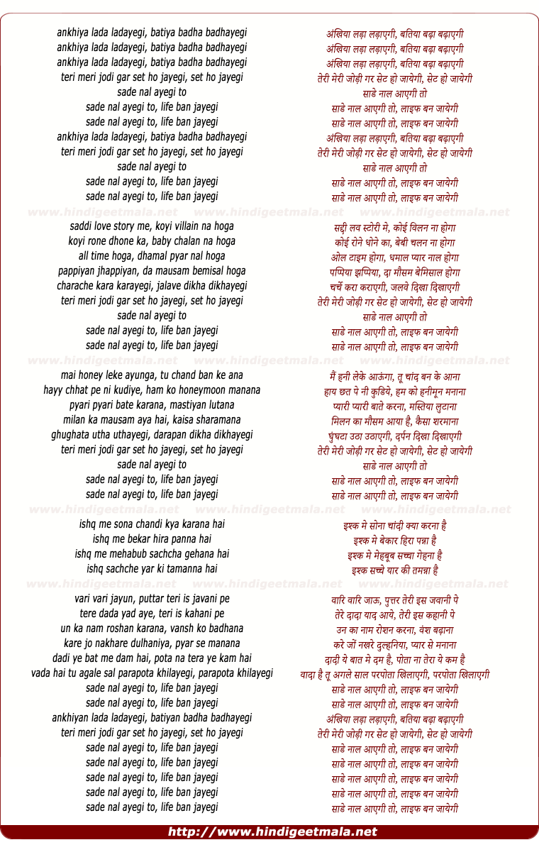 lyrics of song Ankhiyaan Ladaa Ladaaegi, Saade Naal Aaegi To Life Ban Jaayegi