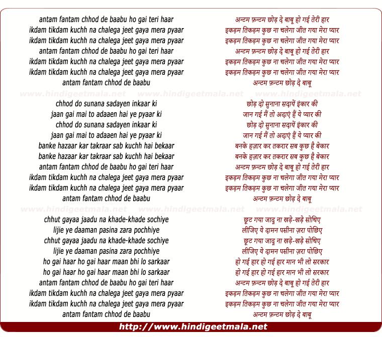 lyrics of song Antam Fantam Chhod De Baabu Ho Gai Teri Haar