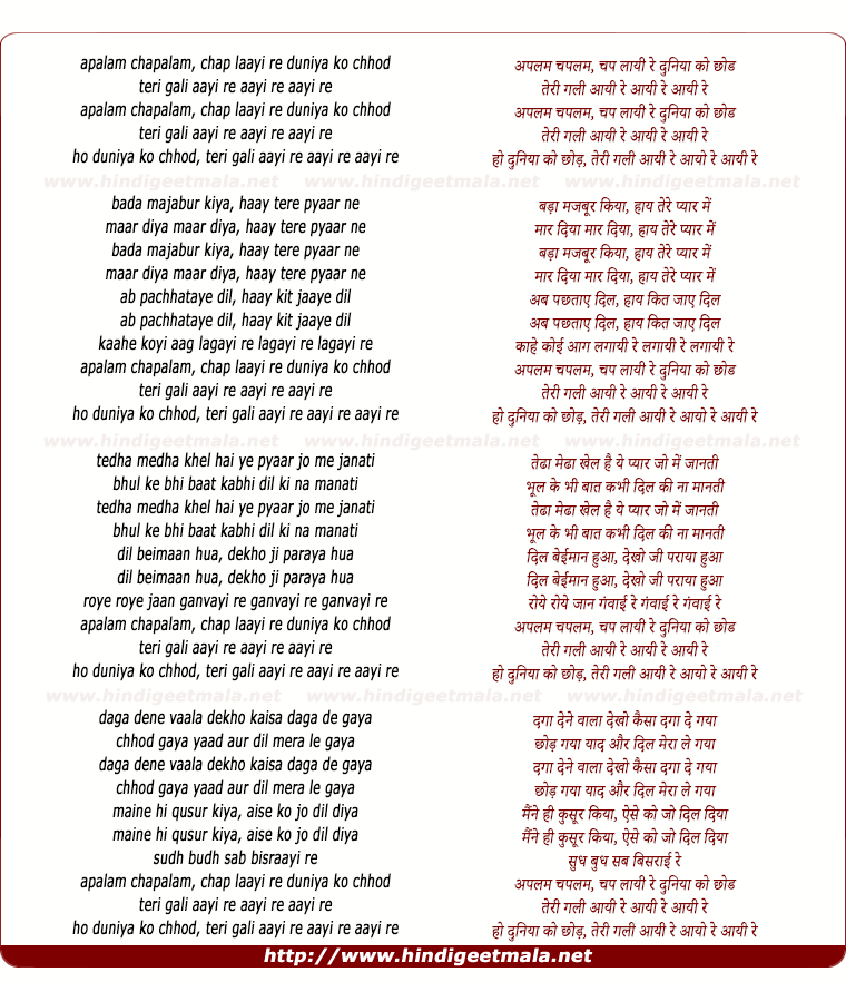 lyrics of song Apalam Chapalam Chap Laayi Re