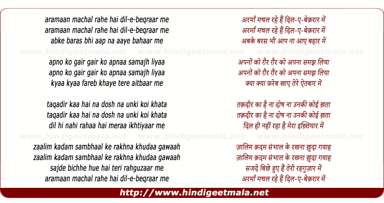lyrics of song Aramaan Machal Rahe Hain Dil E Beqaraar Men
