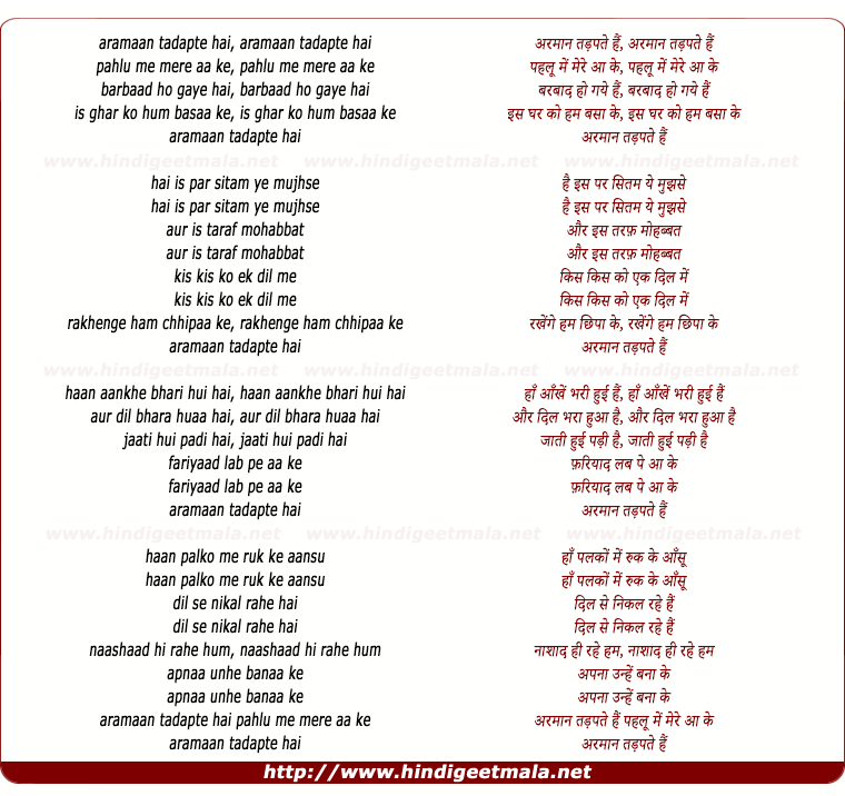 lyrics of song Aramaan Tadapate Hain Pahalu Men Mere Aa Ke