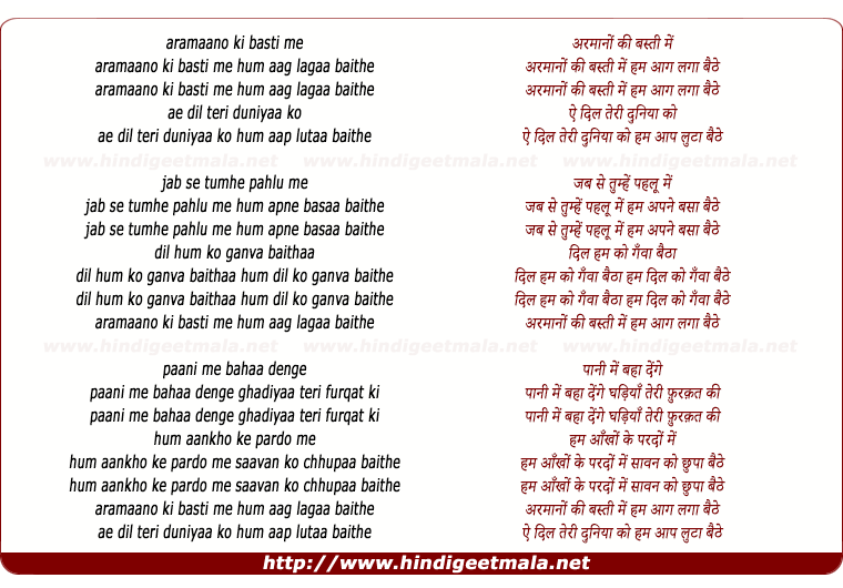 lyrics of song Aramaanon Ki Basti Men