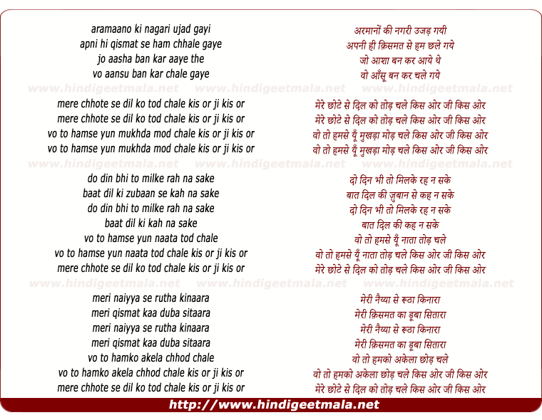lyrics of song Armanon Ki Nagari