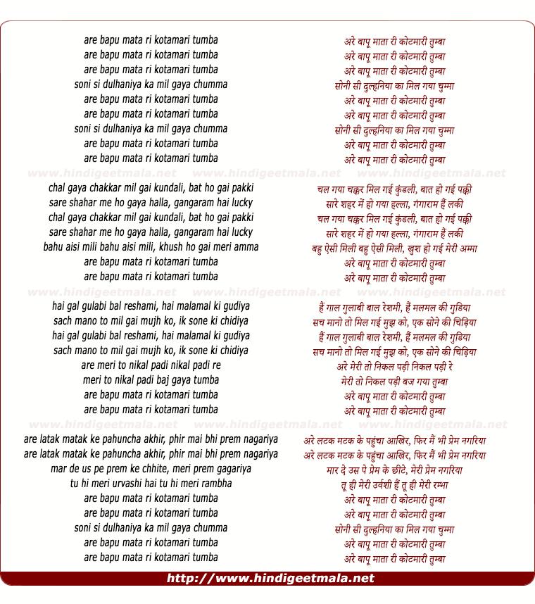 lyrics of song Are Bapu Mata Ri