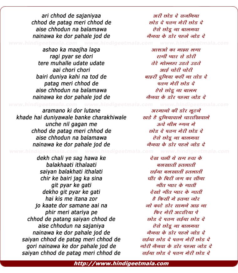 lyrics of song Ari Chhod De Sajaniyaa