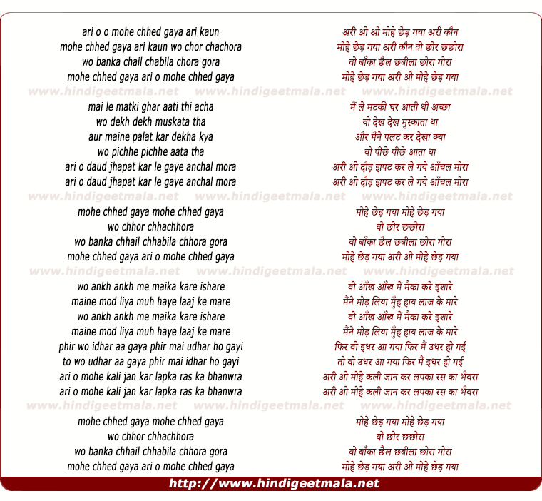 lyrics of song Ari O Mohe Chhed Gayaa Wo Chhor Chhachhoraa