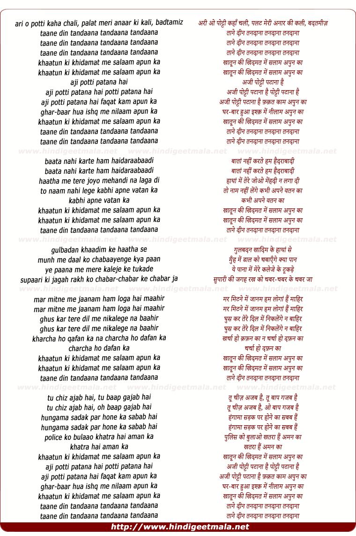 lyrics of song Ari O Potti, Khaatun Ki Khidamat Men Salaam Apun Kaa