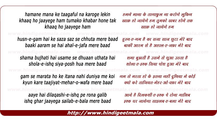 lyrics of song Hamane Maanaa Ke, Mere Baad