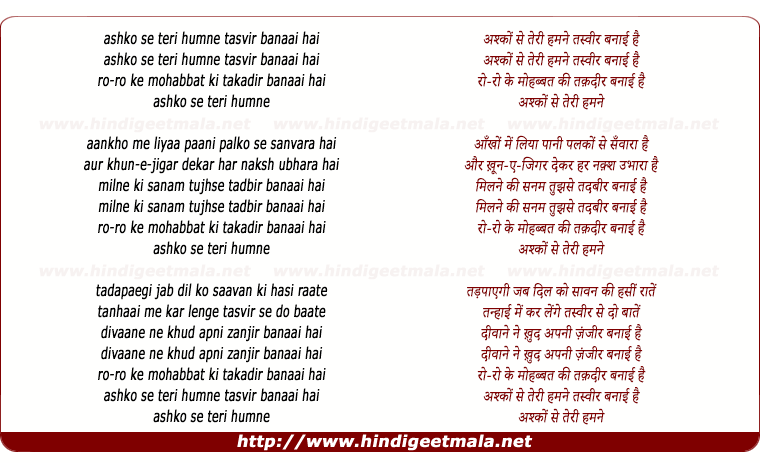 lyrics of song Ashkon Se Teri Hamane Tasvir Banaai Hai