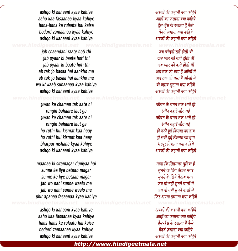 lyrics of song Ashqon Ki Kahaani Kyaa Kahiye