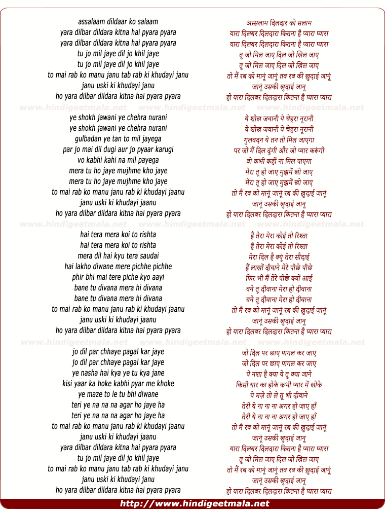 lyrics of song Assalaam Diladaar, To Main Rab Ko Maanun Jaanun