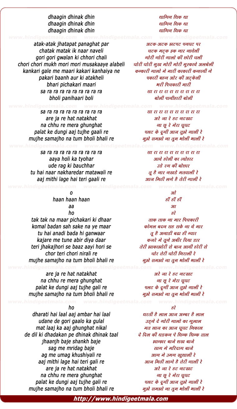 lyrics of song Aayaa Holi Ka Tyohaar, Ude Rag Ki Bauchhaar