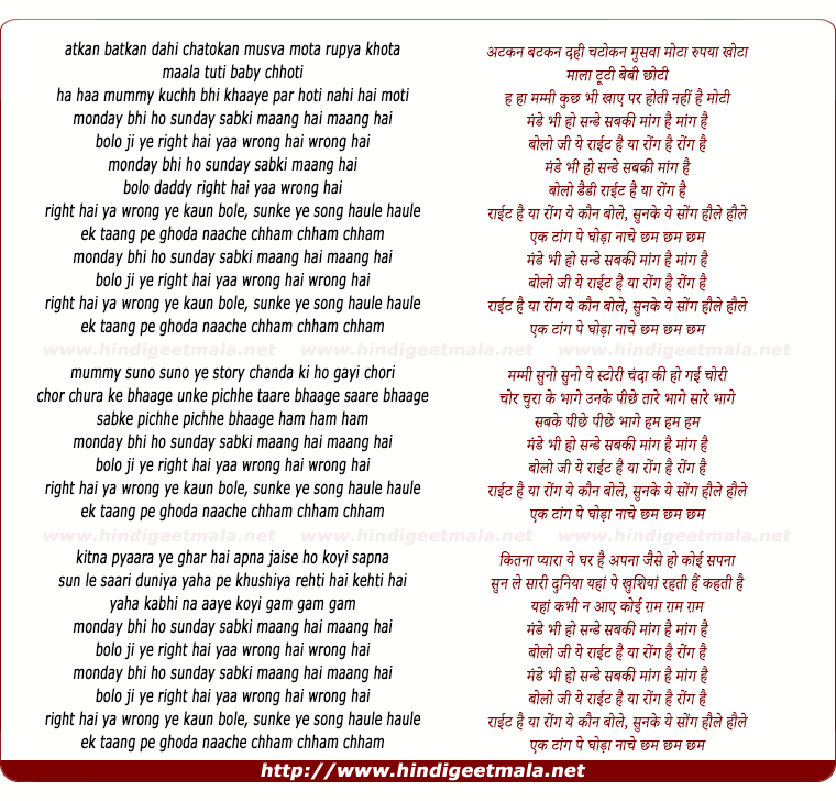 lyrics of song Monday Bhi Ho Sunday