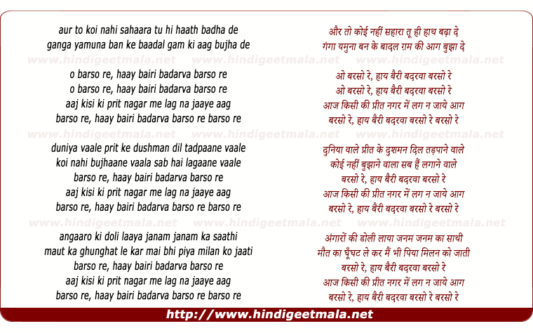 lyrics of song Aur To Koi Nahin, Baraso Re Haay Bairi Badaravaa