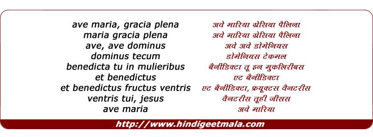 lyrics of song Ave Maria Gracia Plena