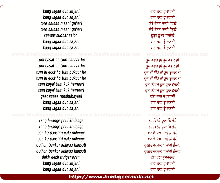 lyrics of song Baag Lagaa Dun Sajani