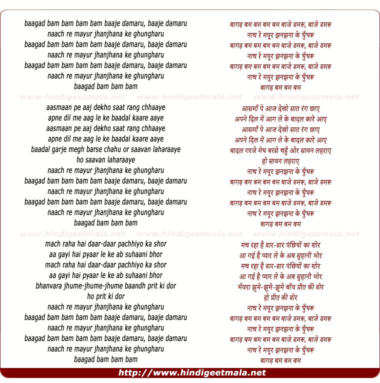 lyrics of song Baagad Bam Bam Bam Baaje Damaru
