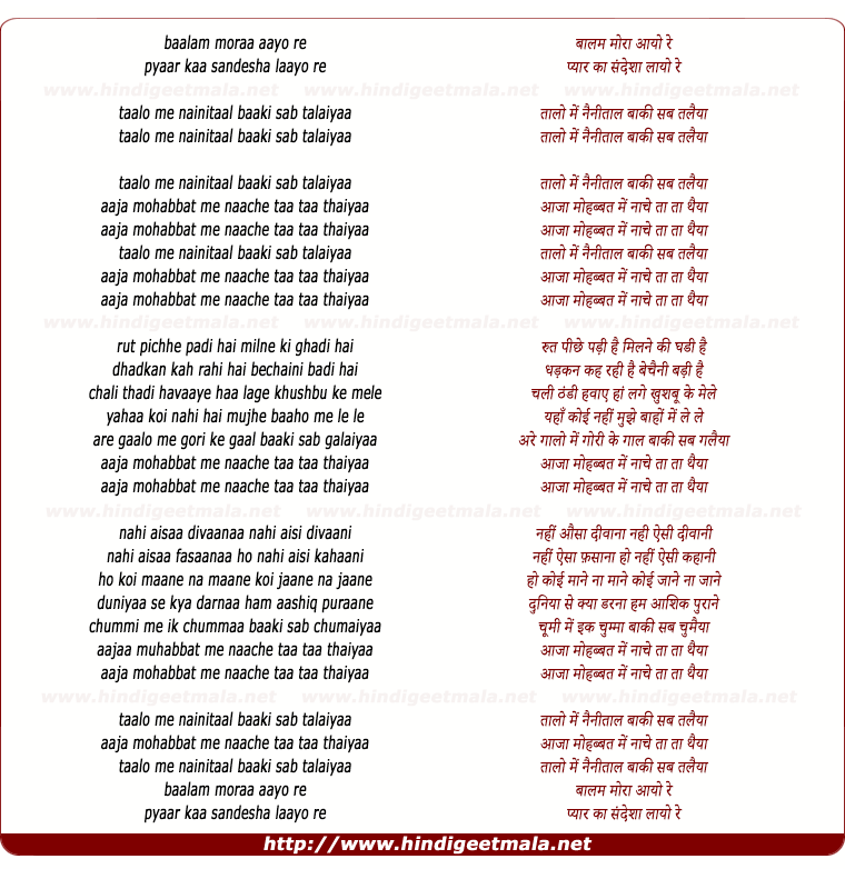 lyrics of song Baalam Moraa Aayo Re, Taalon Men Nainitaal